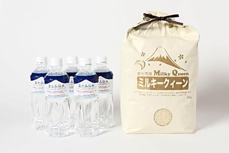 ミルキークイーン(5kg)と富士山仙水セット
