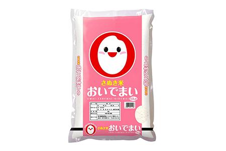 さぬきの米 おいでま い 10kg