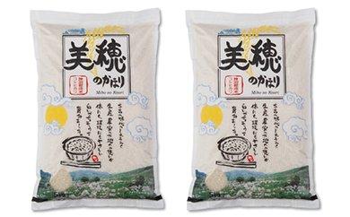 特別栽培米コシヒカリ「美穗のかほり」10kg