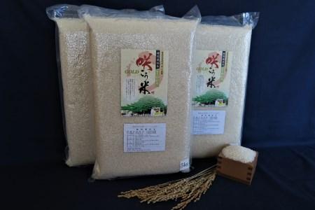 農場限定超こだわりのお米咲こう米GOLD15kg
