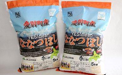 愛別町産米ななつぼし 10kg