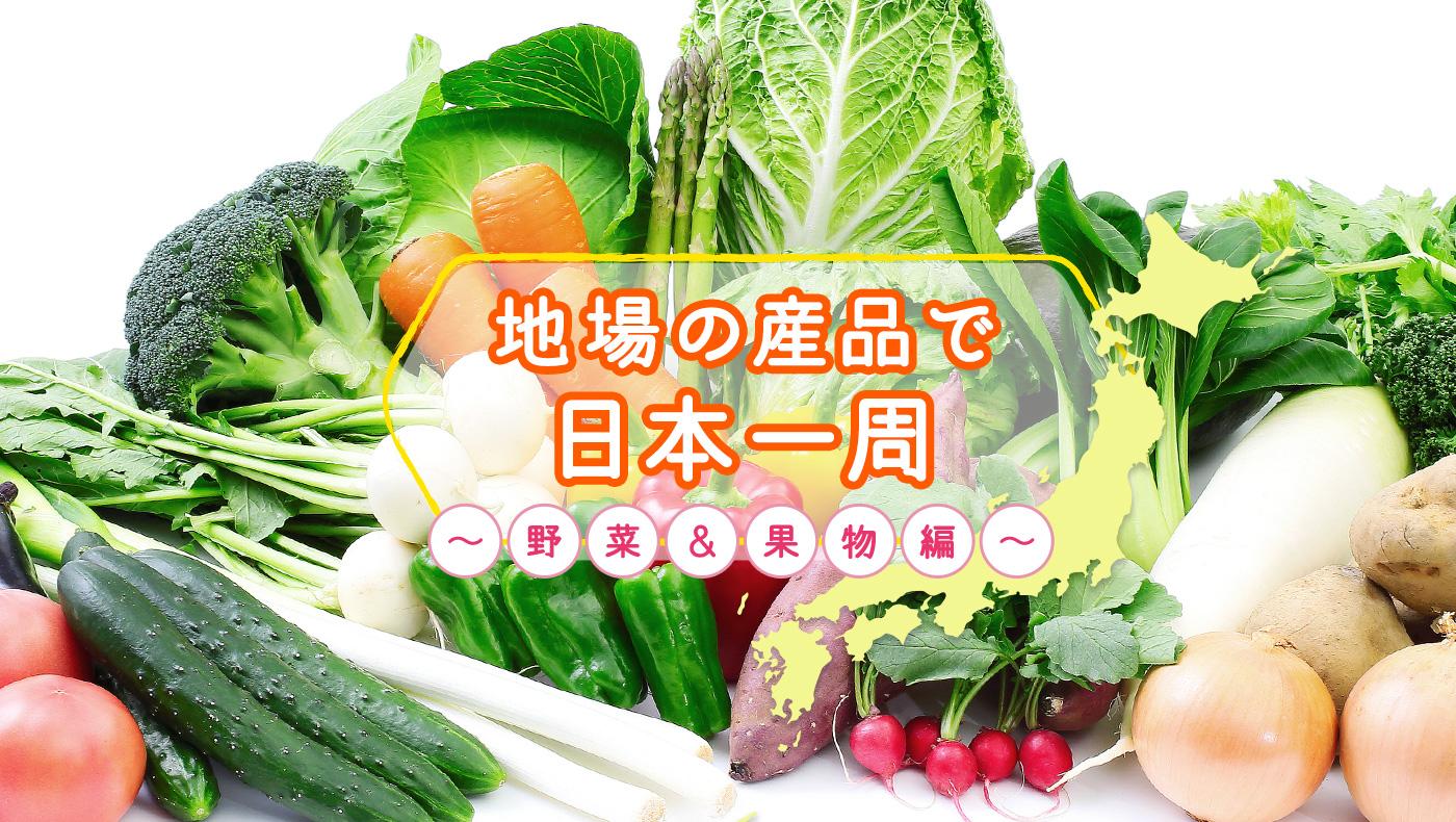 地場の産品で日本一周メイン