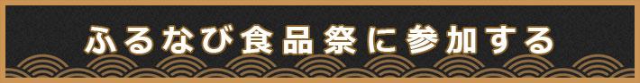 ふるなび食品祭 Amazonギフト券キャンペーン 201706参加ボタン