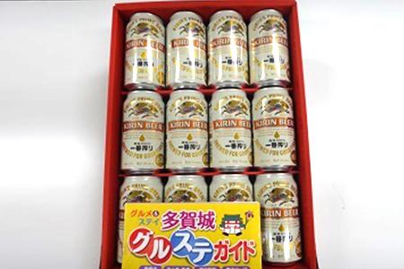 キリン缶ビールギフトセットD
