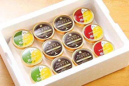 国産バニラビーンズ使用アイスクリームセット