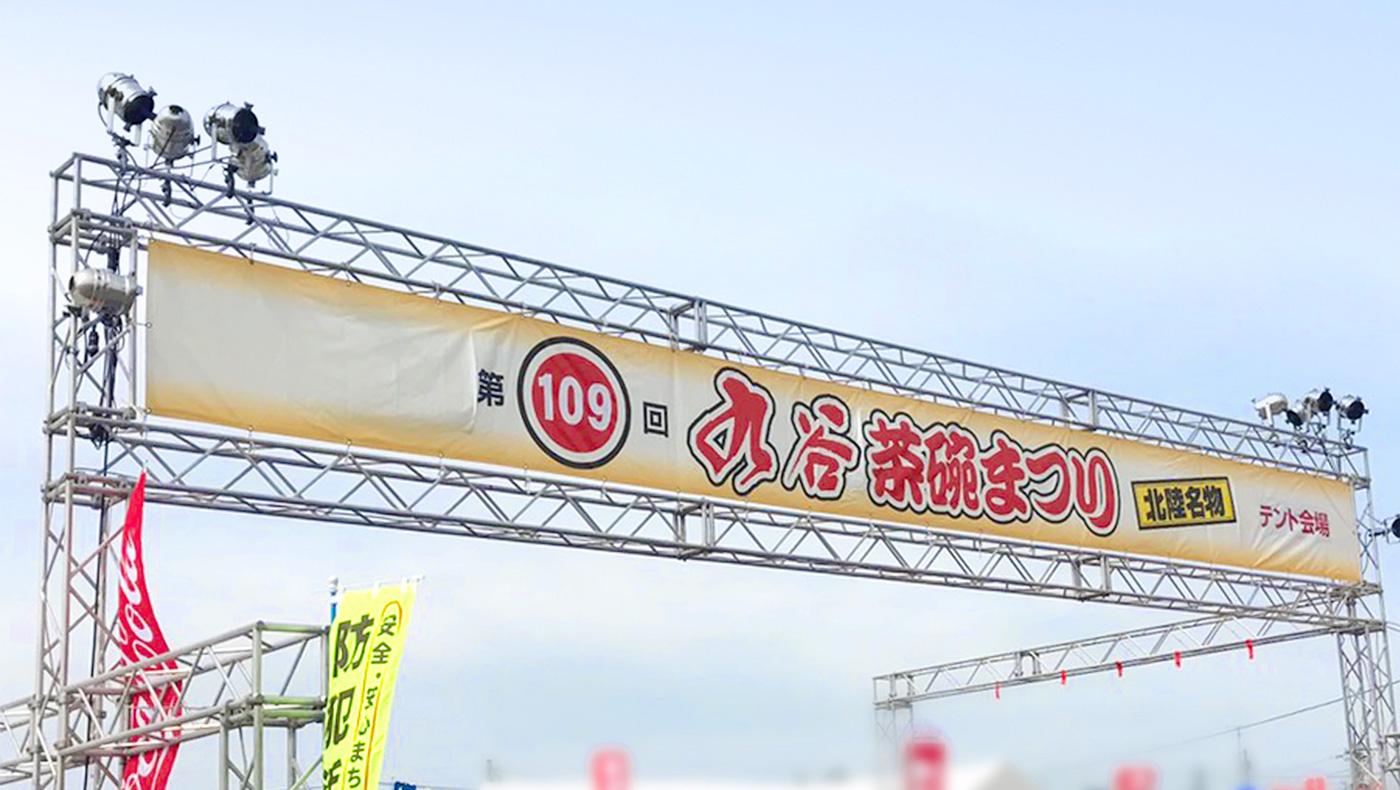 九谷茶碗まつりイメージ