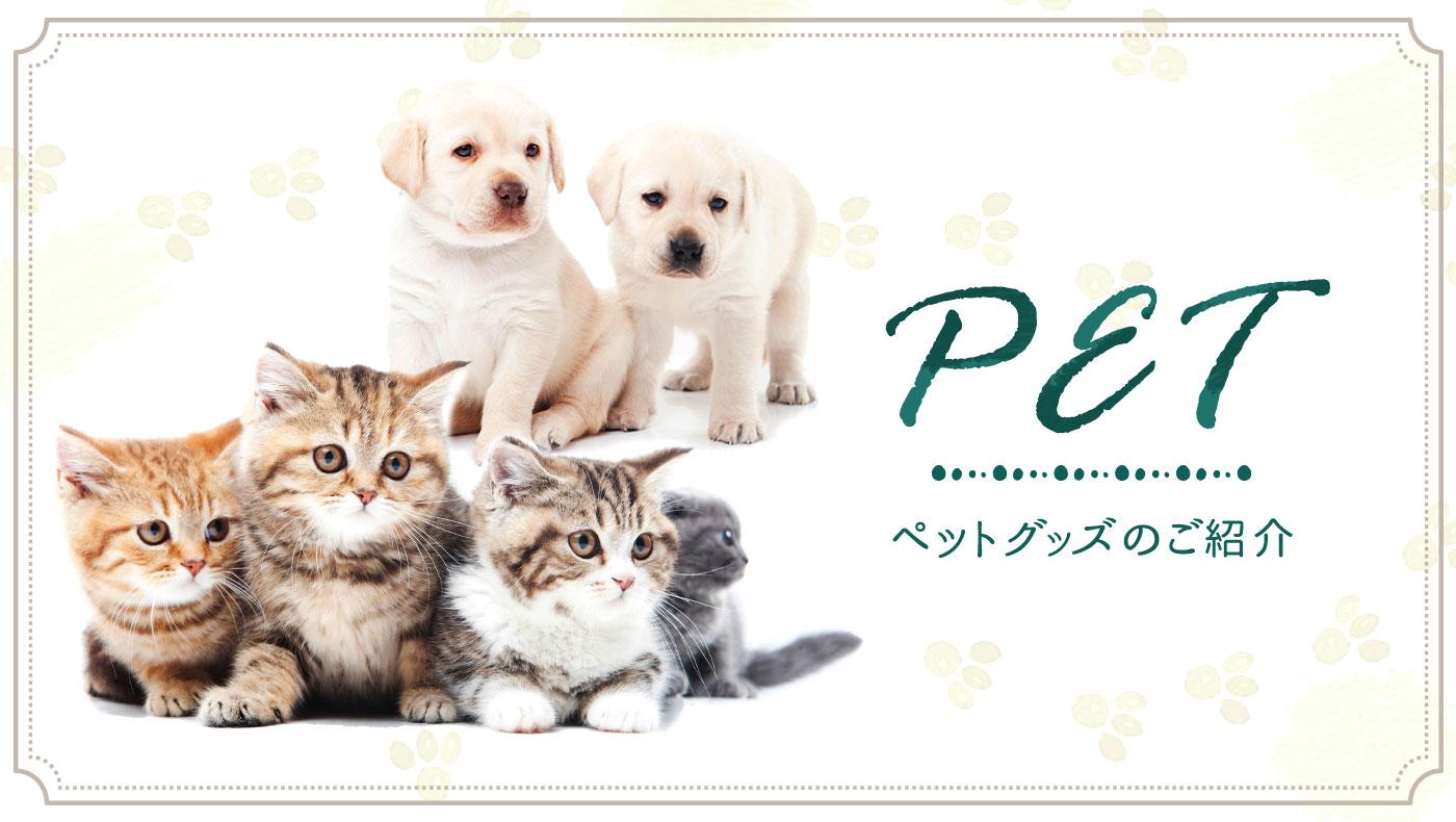 大切な家族の一員へ!ふるさと納税でもらえるペットグッズのご紹介