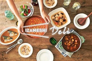 杉田エースイザメシ Homeイザメシセット 保存食セット4人家族3日分相当 14種類60品