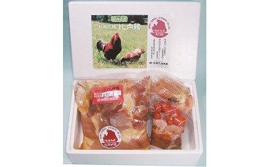 比内地鶏正肉セット