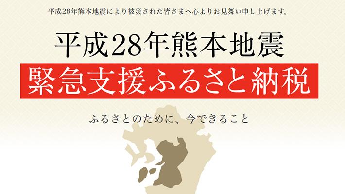 熊本地震緊急支援ふるさと納税