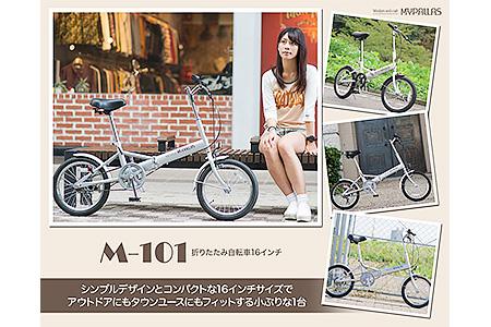 折り畳み自転車16インチ(ブラック)