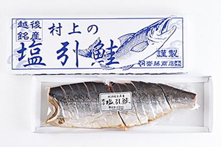塩引鮭半身(スライス)