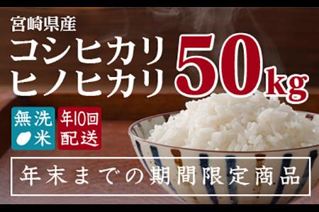 宮崎県産「ヒノヒカリ」と「コシヒカリ」セット(期間・数量限定)(無洗米)5kg×10回