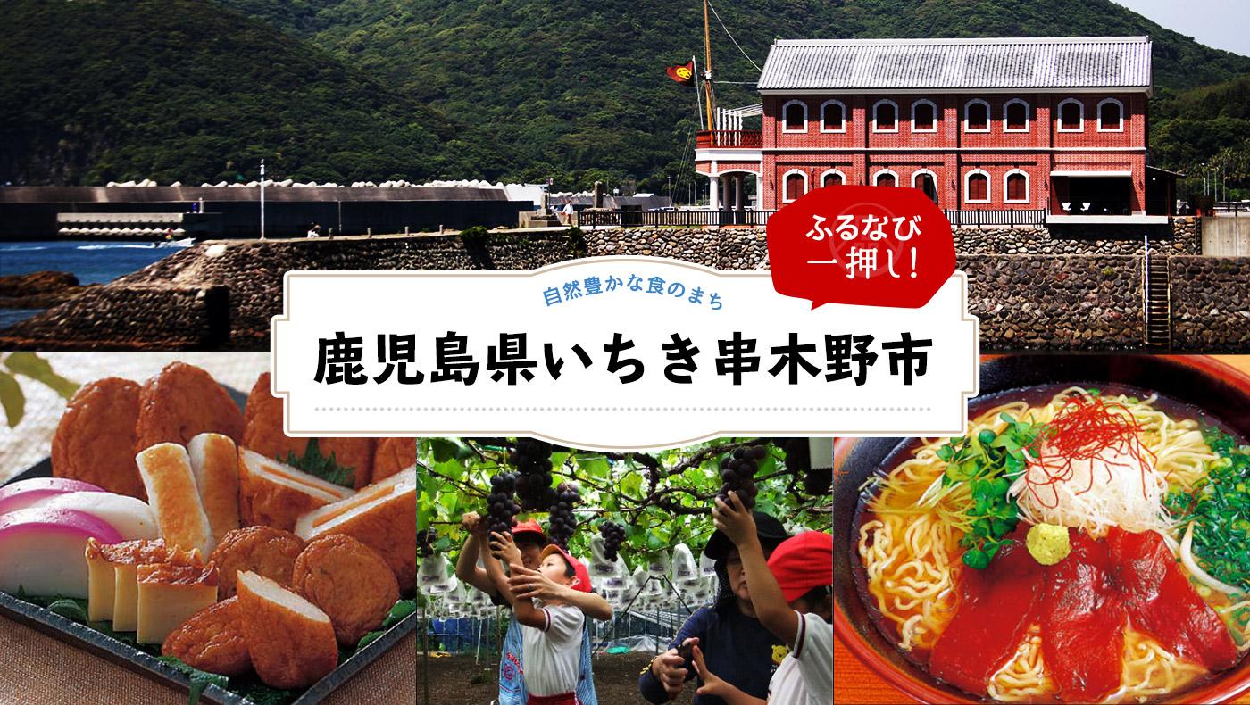 【ふるなびイチ押し】自然豊かな「食のまち」鹿児島県いちき串木野市をご紹介
