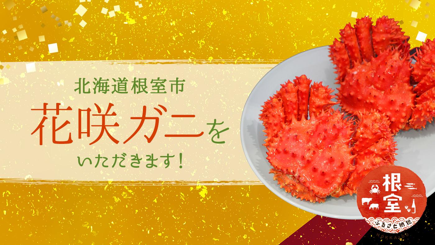 冬の幸せ!北海道 根室市の「花咲ガニ」をいただきます!