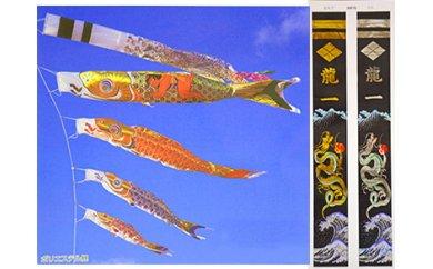静岡県小山町の返礼品「黄金金太郎4mセット&富士龍節句幟6m