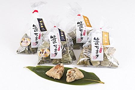 新潟県村上市の返礼品「厳選具材たっぷりの笹ちまきセット