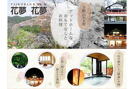 【C-096】『太鼓判 花夢花夢』吉野山でご宿泊(1泊2食付き 2名様)