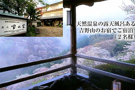 【D-105】『湯元 宝の家』吉野山で御宿泊(1泊2食付 2名様