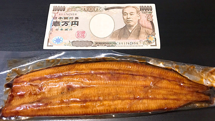 うなぎと一万円