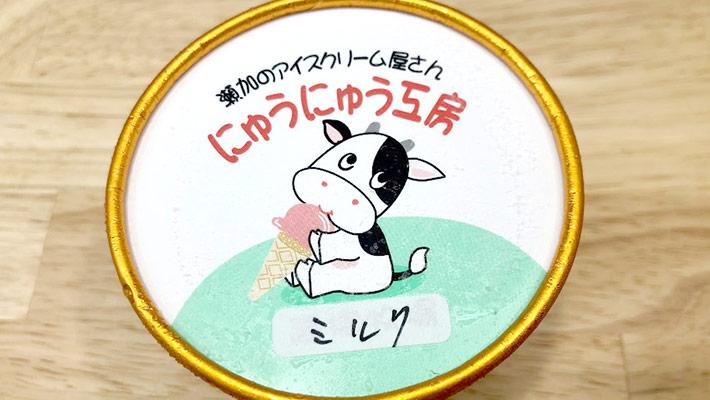 にゅうにゅう工房ミルクアイス
