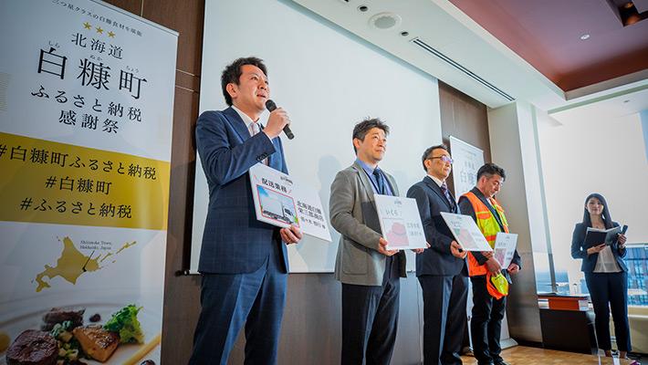 北海道白糠町「ふるさと納税感謝祭2020」事業者