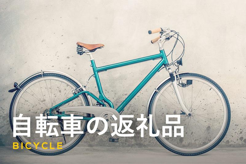 自転車を選ぶポイントや種類を紹介|高級車メーカーの作る自転車は凄い!