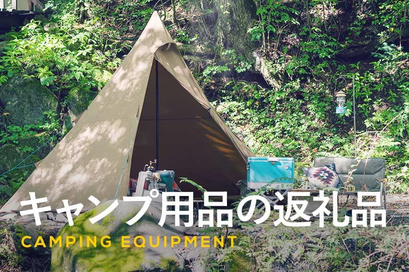 ふるさと納税でキャンプ用品を手に入れる!必需品からあると便利なアイテムまで紹介