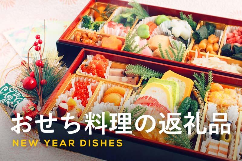 おせち料理の定番まとめ|中身の種類とそれぞれの意味を紹介