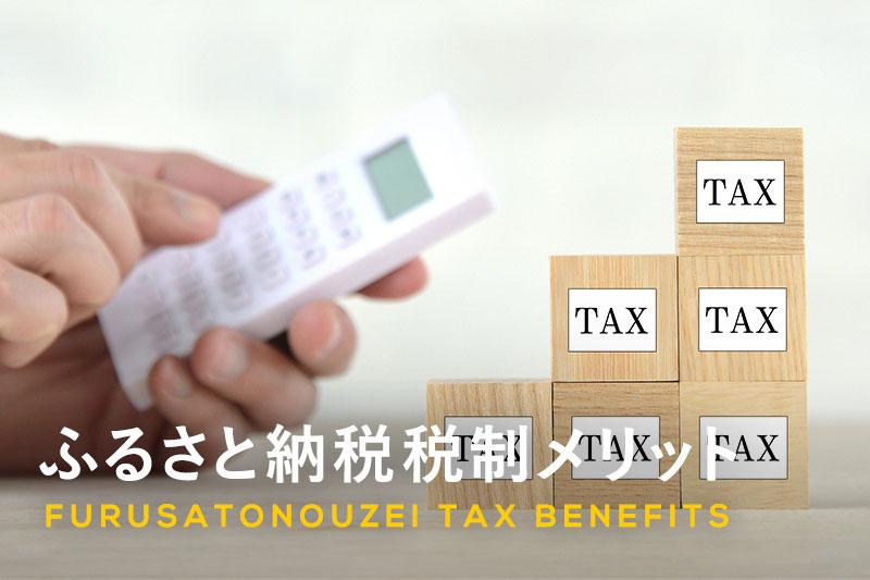 ふるさと納税は節税ではない!しかし税制メリットなどお得がいっぱい!