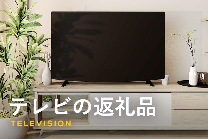 【2020年】ふるさと納税で4kテレビをゲット!法改正後でももらえるテレビの返礼品
