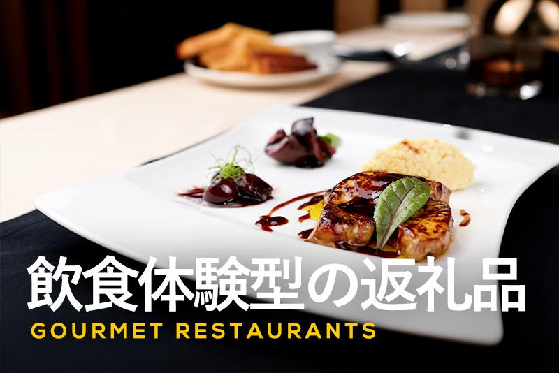 ふるさと納税で都内のレストランと地方の自治体を応援!有名レストランの特別コースが体験できる返礼品 ライター:こうちゃんこうちゃん