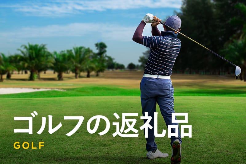 【2021年】ふるさと納税でもらえる!ゴルフ用品(クラブ・ボール)やゴルフ場利用券などの返礼品まとめ