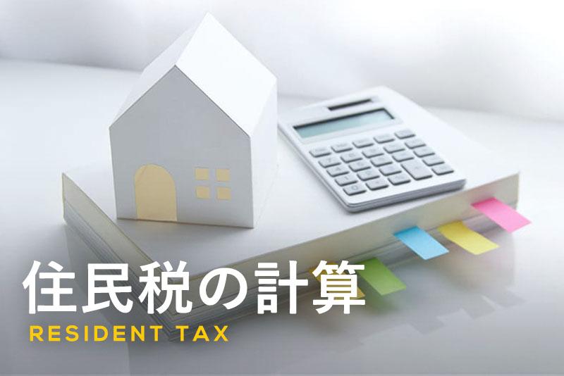 住民税の計算方法や税率と計算期間についてわかりやすく徹底解説!