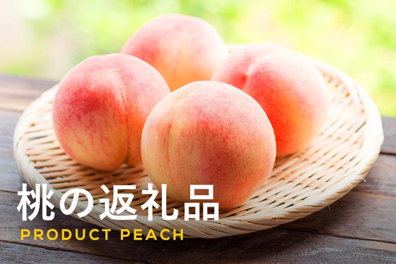 桃って甘くて美味しい!桃の旬や栄養素、人気の秘密を紹介!
