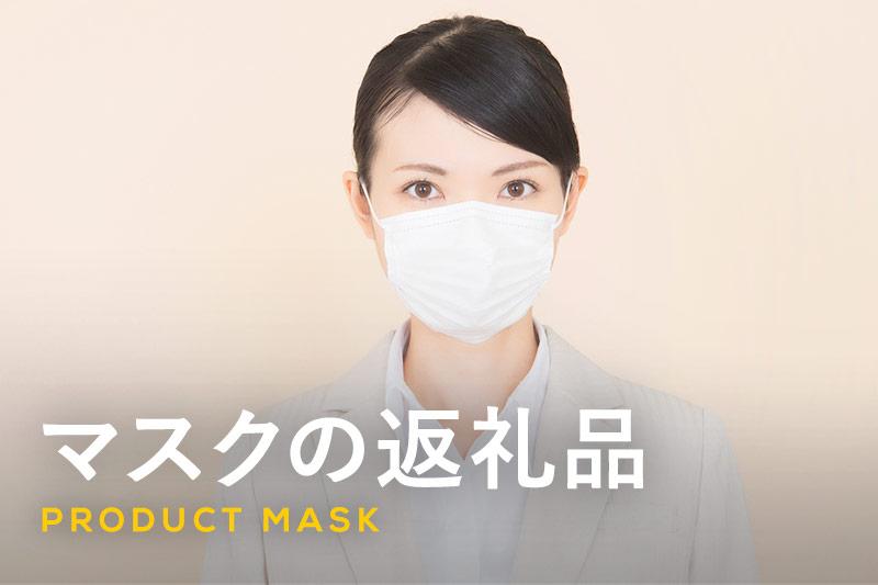 マスクのニーズが高まる時期や時期ごとでの注意点