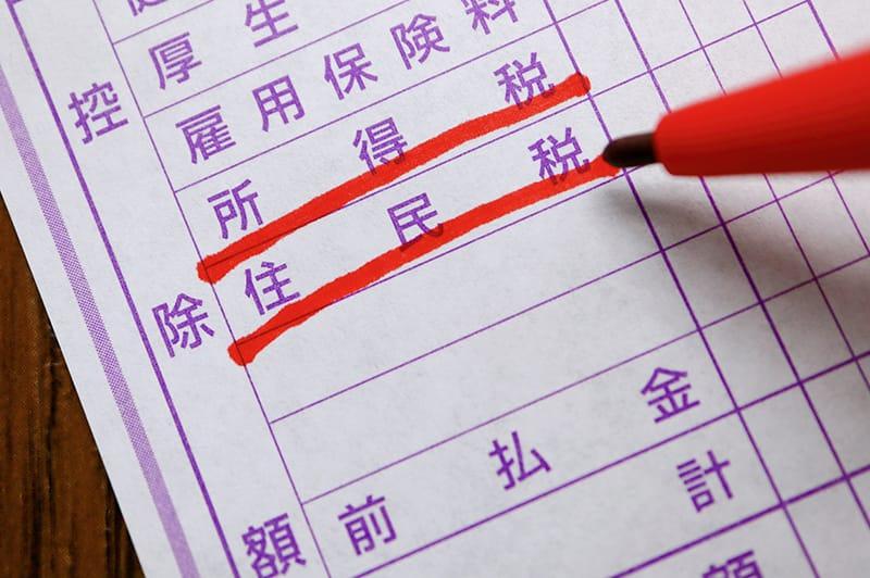住民税の計算手順