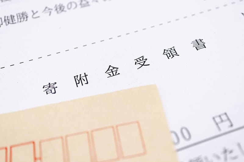 ふるさと納税で住民税の控除が受けられる