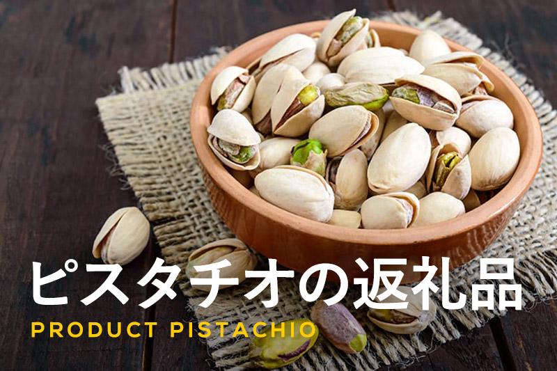 ナッツの女王「ピスタチオ」ってどんな味?美味しい食べ方と栄養素、保存方法について紹介!