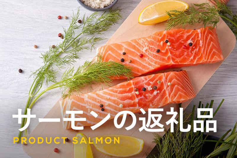 鮭とサーモンの違いとは。見分け方と特徴、美味しい食べ方をご紹介