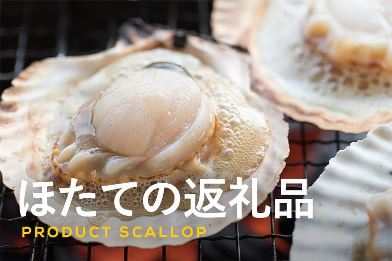 ホタテのおいしい焼き方!殻付き、冷凍貝柱も上手に調理するコツを解説