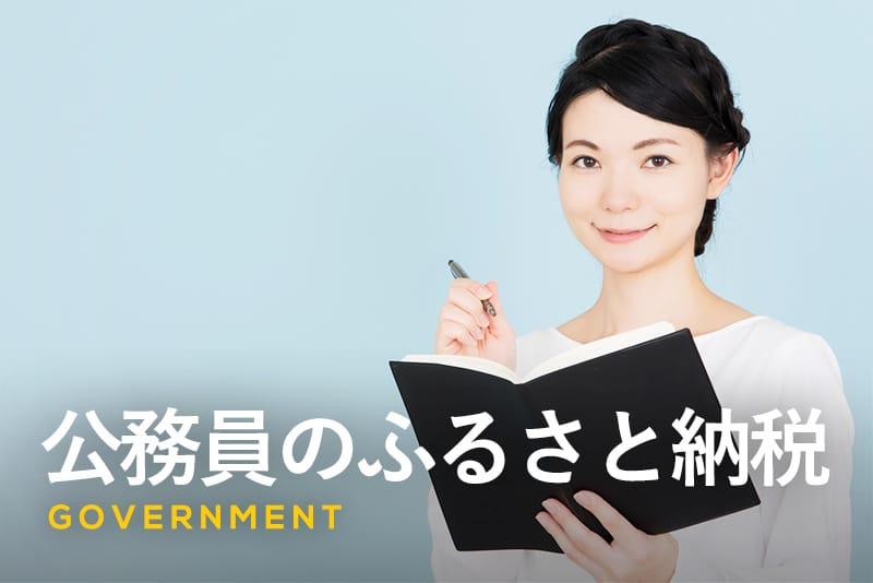 公務員のふるさと納税方法|寄附の流れや注意点を紹介