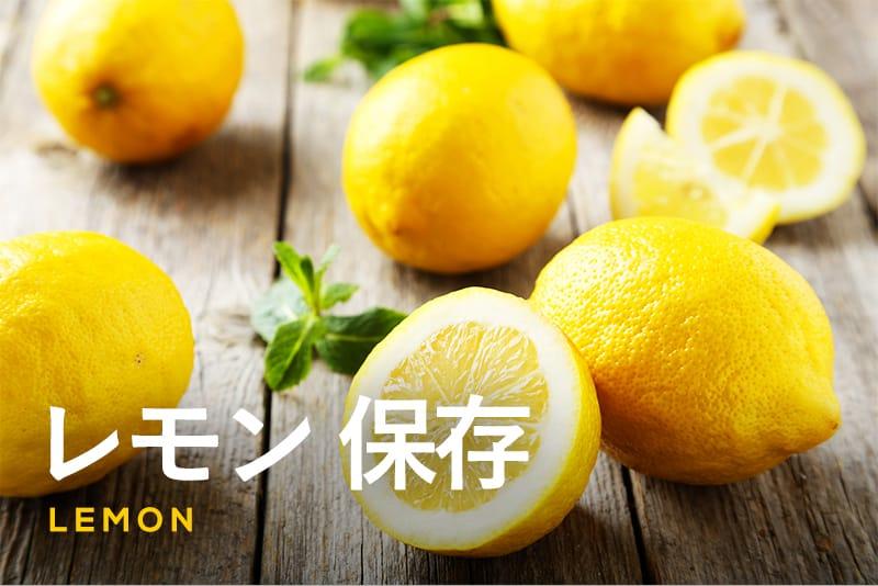 レモンを長持ちさせる保存のコツ|冷蔵・冷凍方法から保存食レシピまで