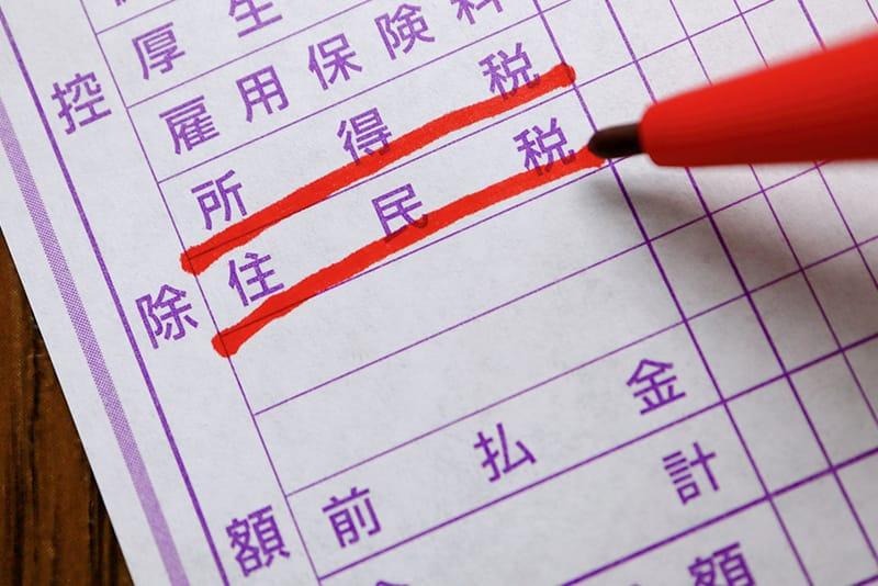 ふるさと納税の控除額は「住民税決定通知書」で確認