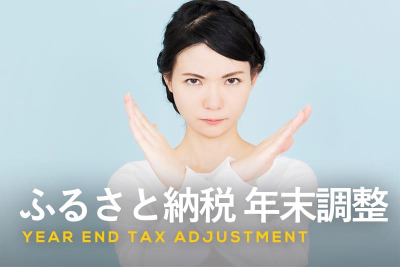 年末調整でふるさと納税の控除はできない!正しい手続き方法を解説