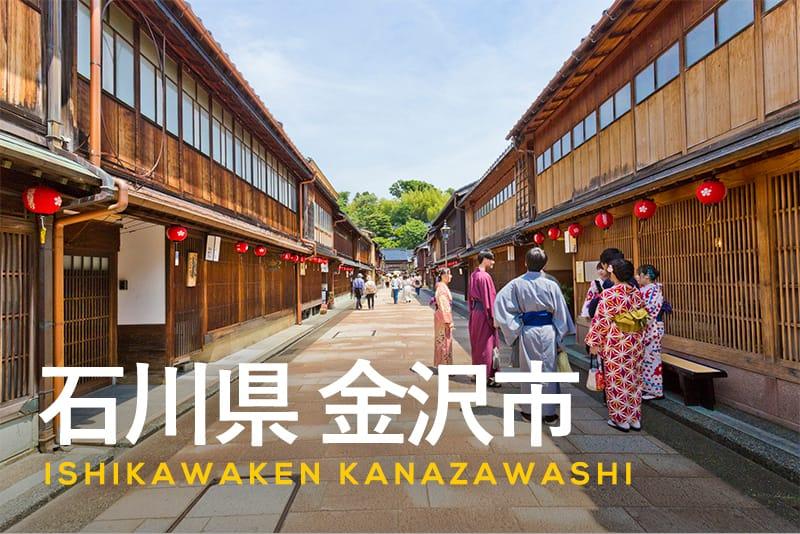 石川県金沢市ふるさと納税の特徴とは?グルメ・工芸品などの特産品、寄附の使い道をご紹介!