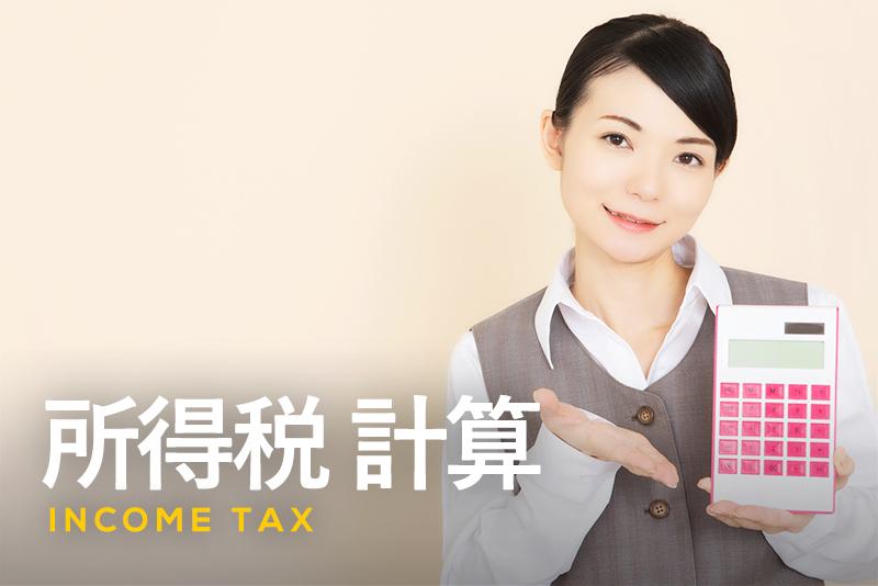 所得税の計算方法を解説!税額を減らすためのポイントも紹介
