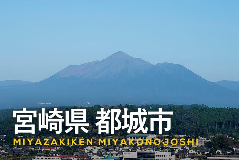 宮崎県都城市ふるさと納税の特徴とは?グルメなどの特産品、寄附の使い道をご紹介