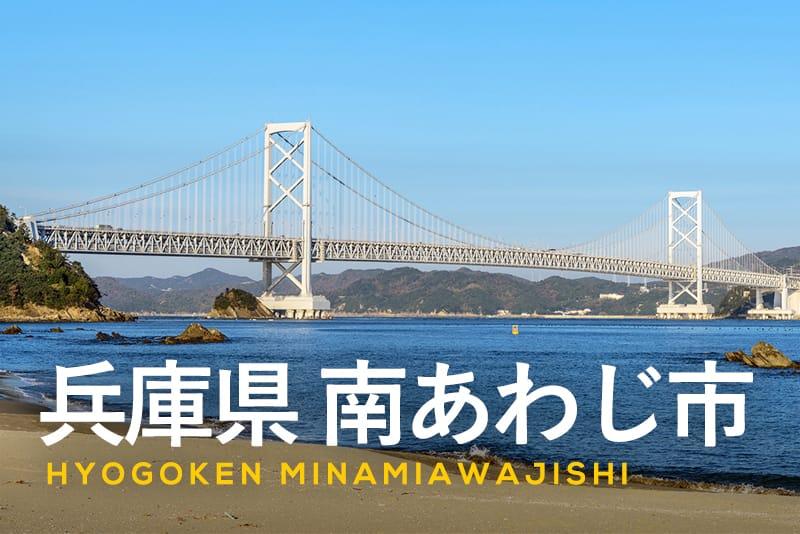 兵庫県南あわじ市 ふるさと納税の特徴とは?美味しい食材や伝統品などの特産品、寄附の使い道をご紹介!