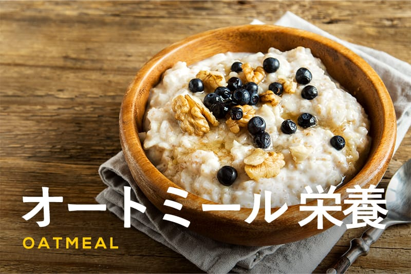 オートミールは最強の栄養バランス食品!米との成分比較や話題の米化レシピも紹介